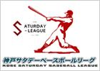 神戸サタデーベースボールリーグ
