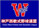 神戸西軟式野球連盟